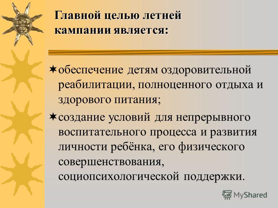 ЛЕТНЯЯ ОЗДОРОВИТЕЛЬНАЯ КАМПАНИЯ - 2008