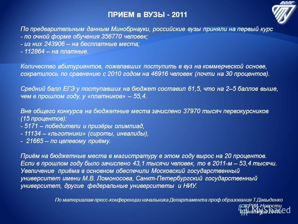 По предварительным данным Минобрнауки, российские вузы приняли на первый курс - по очной форме обучения 356770 человек; - из них 243906 – на бесплатные места; - 112864 – на платные. Количество абитуриентов, пожелавших поступить в вуз на коммерческой
