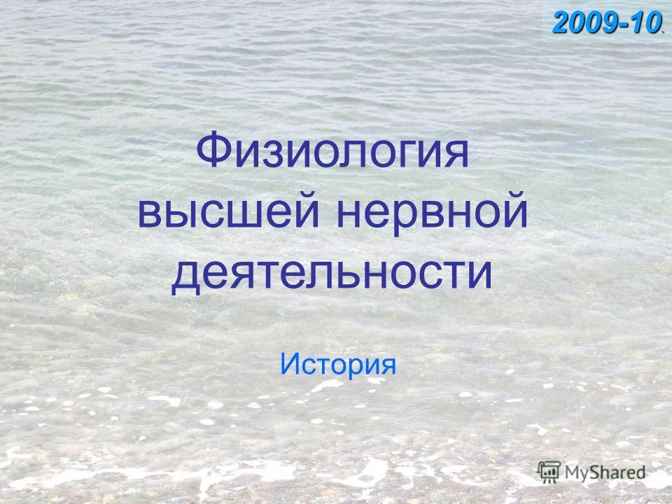 Физиология высшей нервной деятельности История 2009-10.