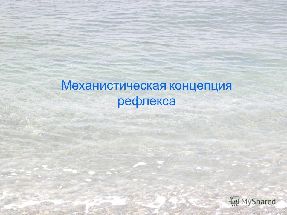 Механистическая концепция рефлекса