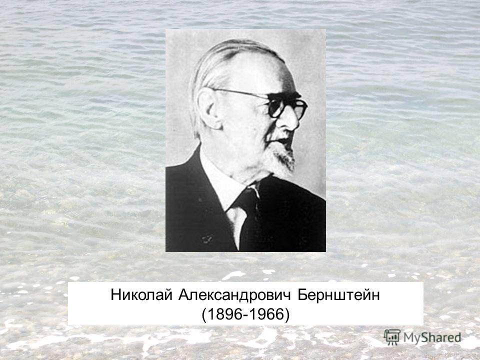Николай Александрович Бернштейн (1896-1966)