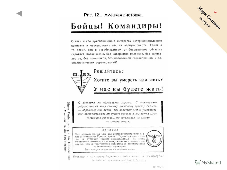 100 Рис. 12. Немецкая листовка.