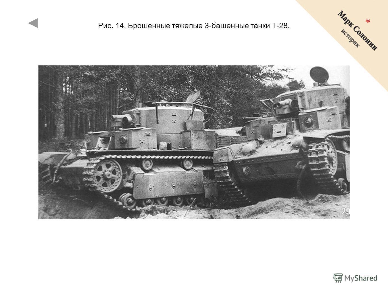 Рис. 14. Брошенные тяжелые 3-башенные танки Т-28.