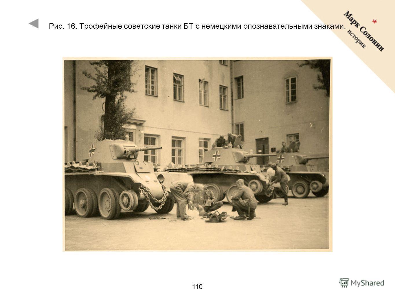 110 Рис. 16. Трофейные советские танки БТ с немецкими опознавательными знаками.