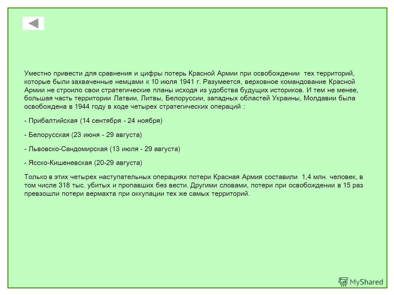 Уместно привести для сравнения и цифры потерь Красной Армии при освобождении тех территорий, которые были захваченные немцами к 10 июля 1941 г. Разумеется, верховное командование Красной Армии не строило свои стратегические планы исходя из удобства б