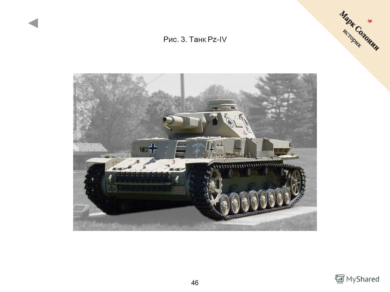 46 Рис. 3. Танк Pz-IV