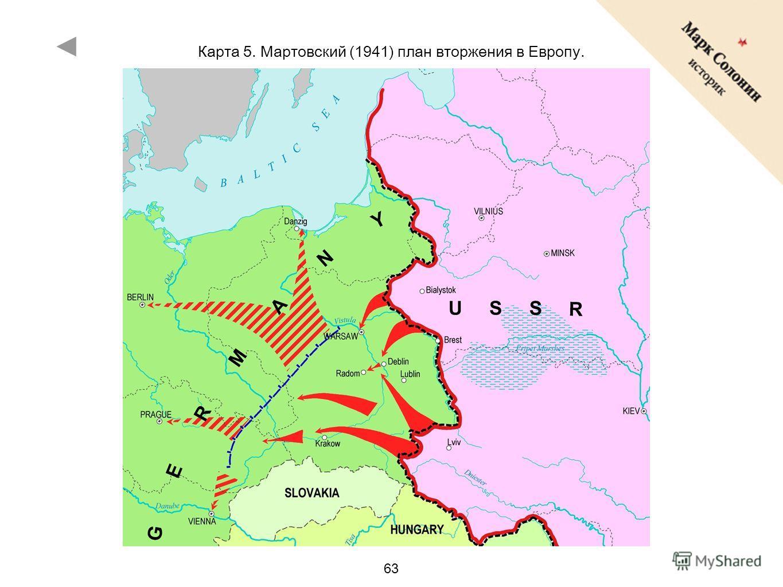 63 Карта 5. Мартовский (1941) план вторжения в Европу.