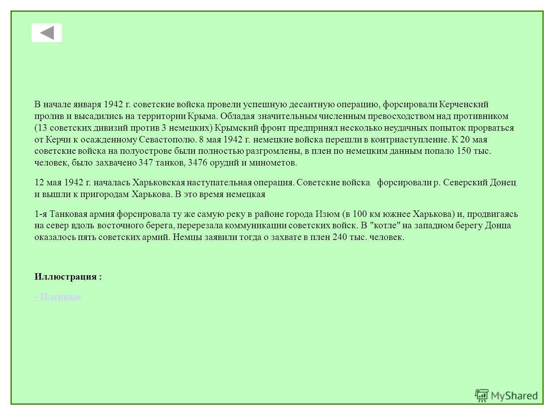 В начале января 1942 г. советские войска провели успешную десантную операцию, форсировали Керченский пролив и высадились на территории Крыма. Обладая значительным численным превосходством над противником (13 советских дивизий против 3 немецких) Крымс