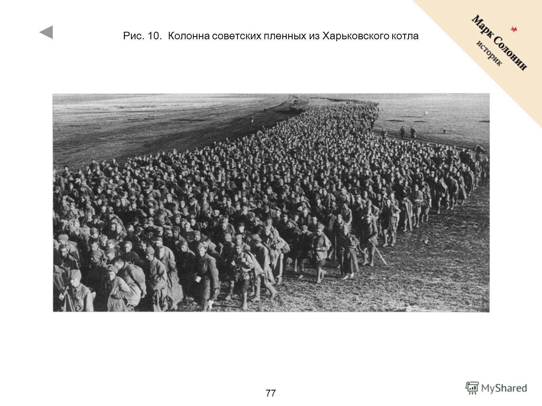 77 Рис. 10. Колонна советских пленных из Харьковского котла