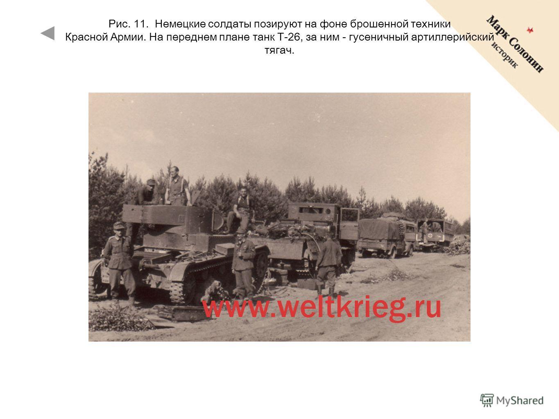 Рис. 11. Немецкие солдаты позируют на фоне брошенной техники Красной Армии. На переднем плане танк Т-26, за ним - гусеничный артиллерийский тягач.