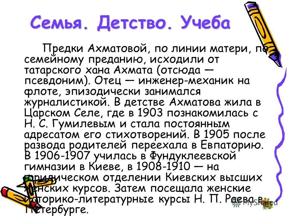 Анна Ахматова Анна Андреевна (настоящая фамилия Горенко) родилась в 1889 11 июня (Большой Фонтан, близ Одессы). Русская поэтесса. Психология женского чувства, осмысление общенародных трагедий 20 века, сопряженное с личными переживаниями, тяготение к