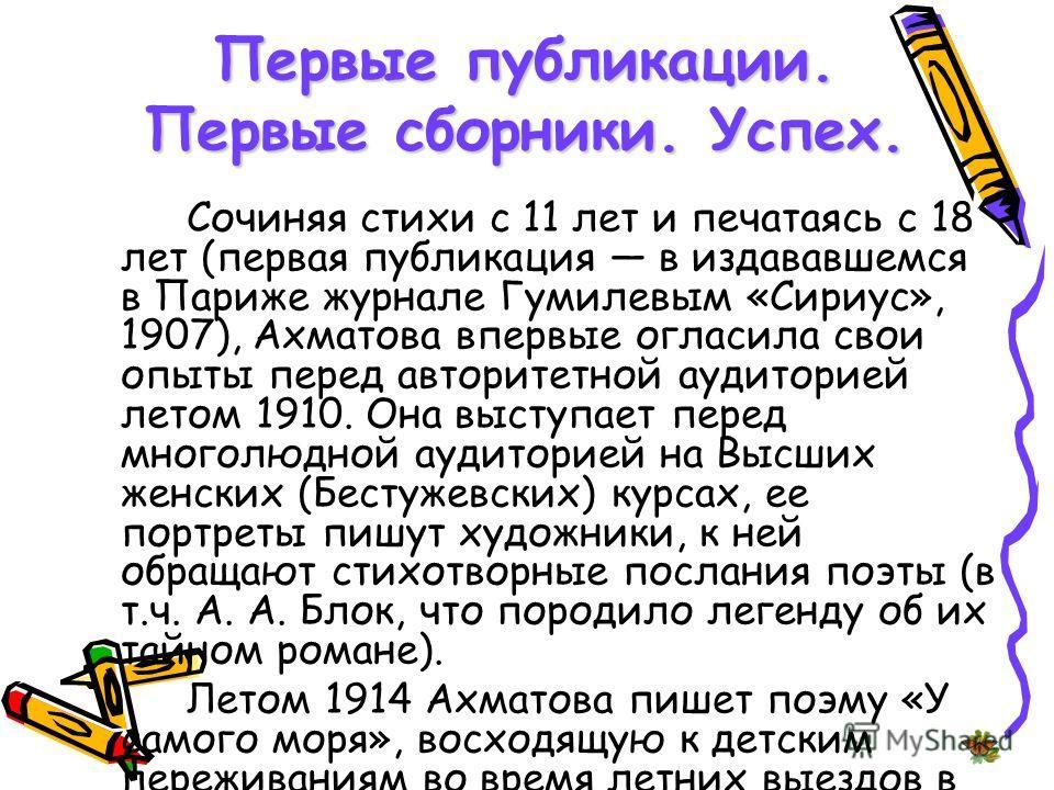 Личная жизнь Весной 1910 после нескольких отказов Ахматова согласилась стать женой Гумилева (в 1910-16 жила у него в Царском Селе, на лето выезжала в имение Гумилевых, Слепнево в Тверской губернии) В медовый месяц совершила первое путешествие за гран