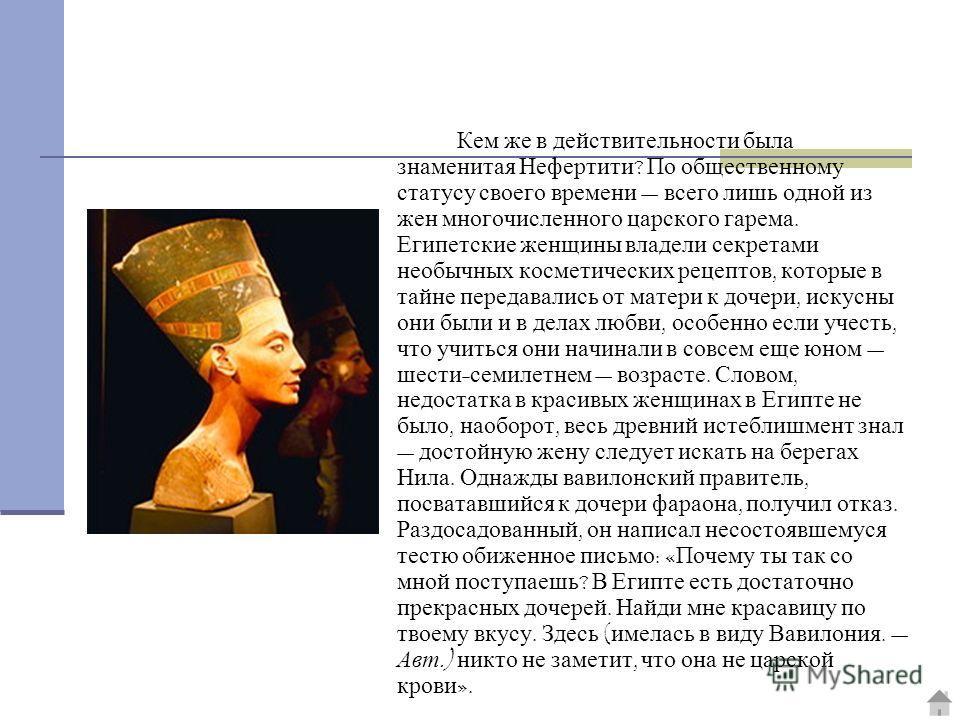 Когда его привезли в Берлин, он превратился в голову Нефертити. Рассказывают, будто археологи, не желавшие расстаться с замечательным произведением искусства, обернули бюст серебряной бумагой, а затем покрыли гипсом, правильно рассчитав, что незаметн