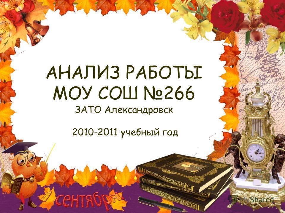 АНАЛИЗ РАБОТЫ МОУ СОШ 266 ЗАТО Александровск 2010-2011 учебный год
