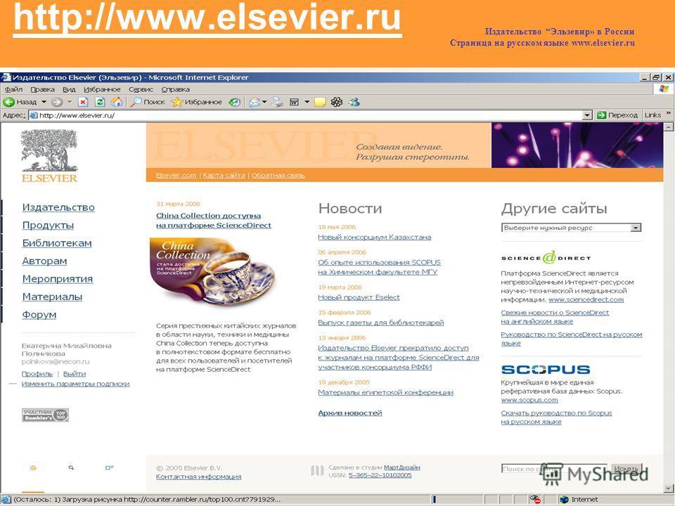 Издательство Эльзевир» в России Страница на русском языке www.elsevier.ru http://www.elsevier.ru
