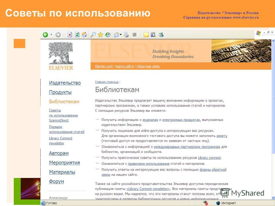 Издательство Эльзевир» в России Страница на русском языке www.elsevier.ru Советы по использованию