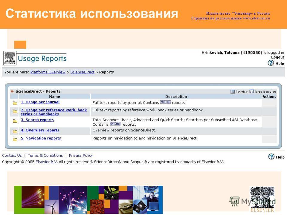 Издательство Эльзевир» в России Страница на русском языке www.elsevier.ru Статистика использования