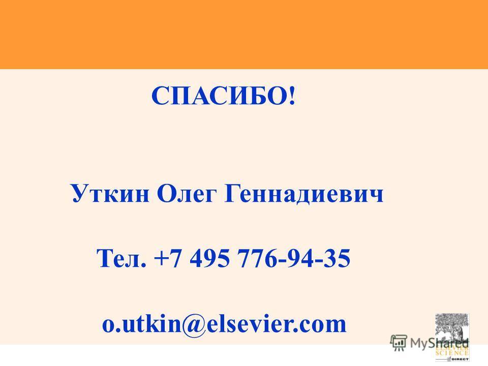 СПАСИБО! Уткин Олег Геннадиевич Тел. +7 495 776-94-35 o.utkin@elsevier.com