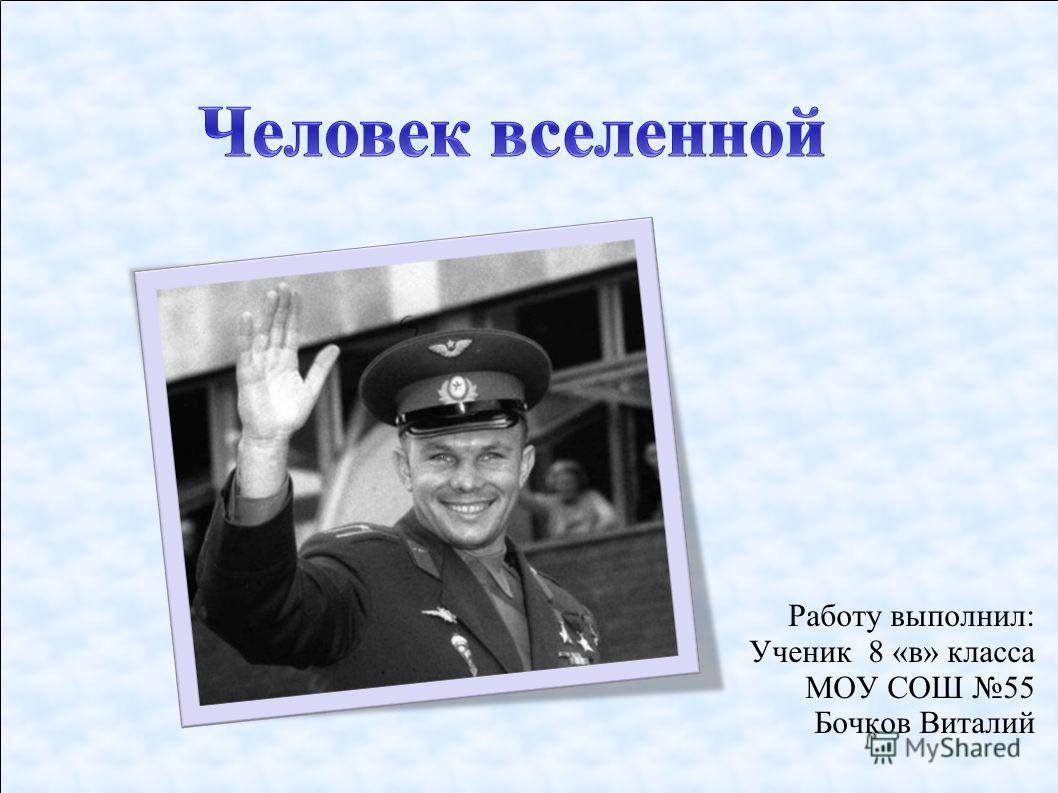 Работу выполнил: Ученик 8 «в» класса МОУ СОШ 55 Бочков Виталий