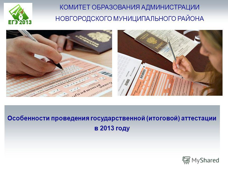 КОМИТЕТ ОБРАЗОВАНИЯ АДМИНИСТРАЦИИ НОВГОРОДСКОГО МУНИЦИПАЛЬНОГО РАЙОНА Особенности проведения государственной (итоговой) аттестации в 2013 году