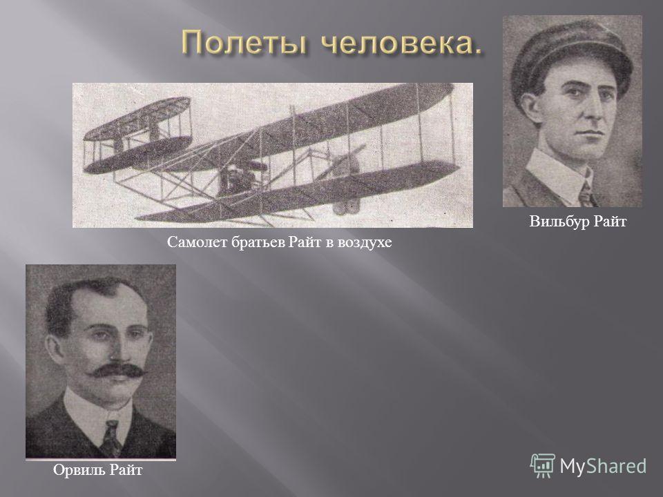 Орвиль Райт Вильбур Райт Самолет братьев Райт в воздухе