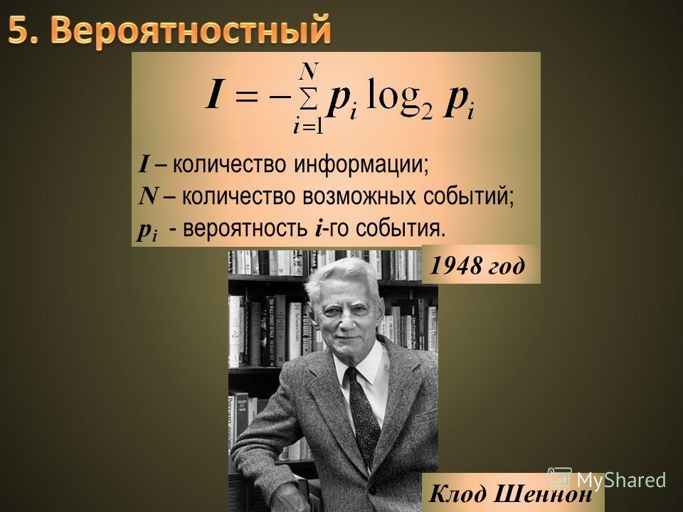 I – количество информации; N – количество возможных событий; p i - вероятность i -го события. Клод Шеннон 1948 год
