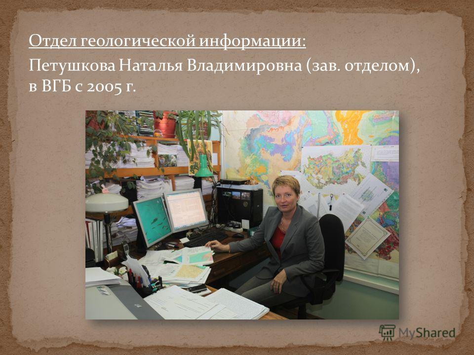 Отдел библиографии: Румянцева Ирина Александровна (зав.отделом), в ВГБ с 2010 г. Фисун Валентина Дмитриевна, в ВГБ с 1981 г.