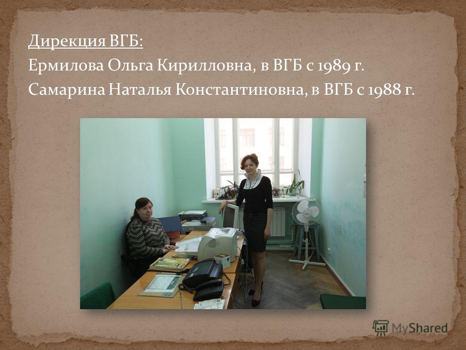 Отдел геологической информации: Петушкова Наталья Владимировна (зав. отделом), в ВГБ с 2005 г.