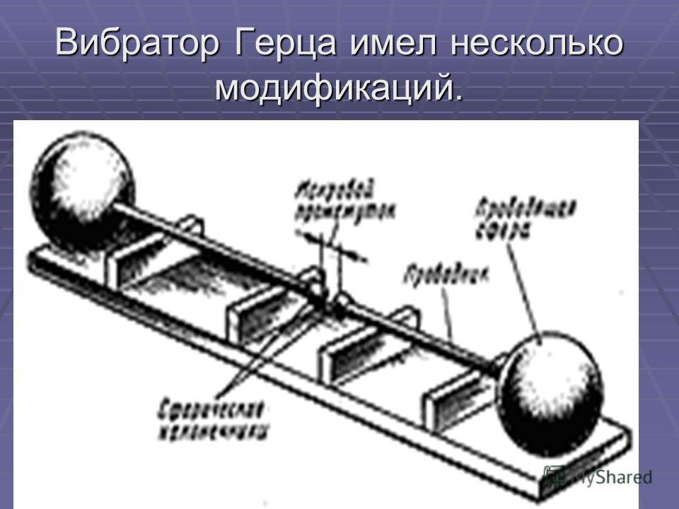 «вибратор Герца» W=