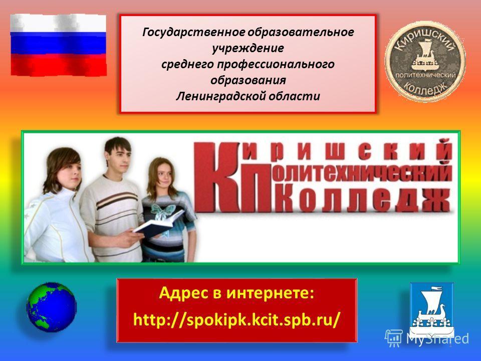 Государственное образовательное учреждение среднего профессионального образования Ленинградской области Адрес в интернете: http://spokipk.kcit.spb.ru/ Адрес в интернете: http://spokipk.kcit.spb.ru/ 1