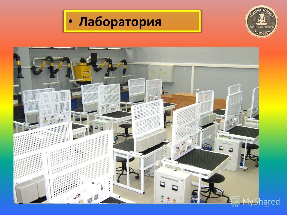 Лаборатория 15