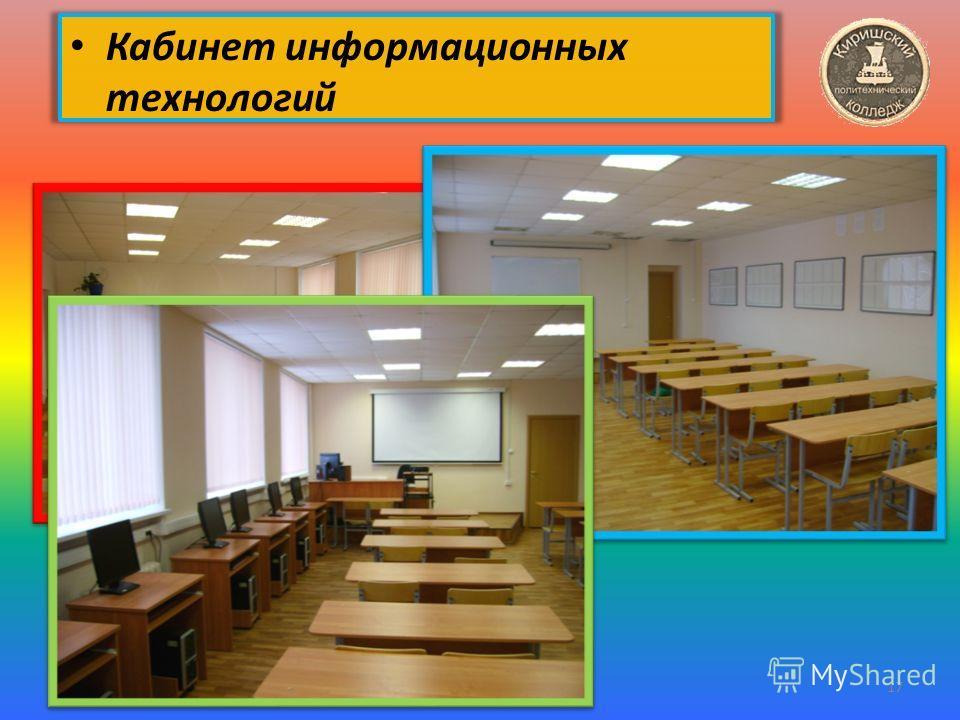 Кабинет информационных технологий 17