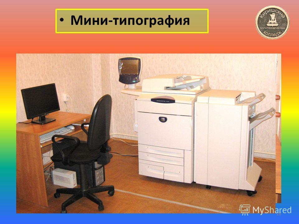 Мини-типография 18
