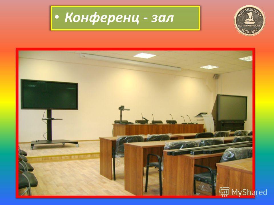 Конференц - зал 20