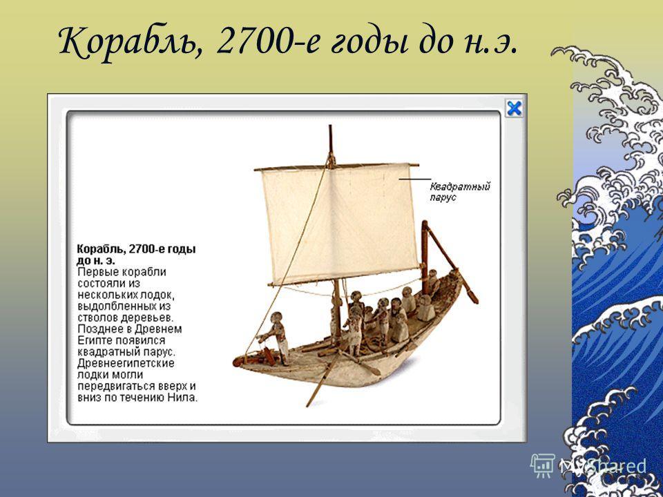 С помощью колес, которые отбрасывали при вращении воду назад, заставляя судно двигаться вперед. В начале 19 века пароходы начали понемногу вытеснять парусные суда. Первые пароходы имели огромные колеса с лопастями.