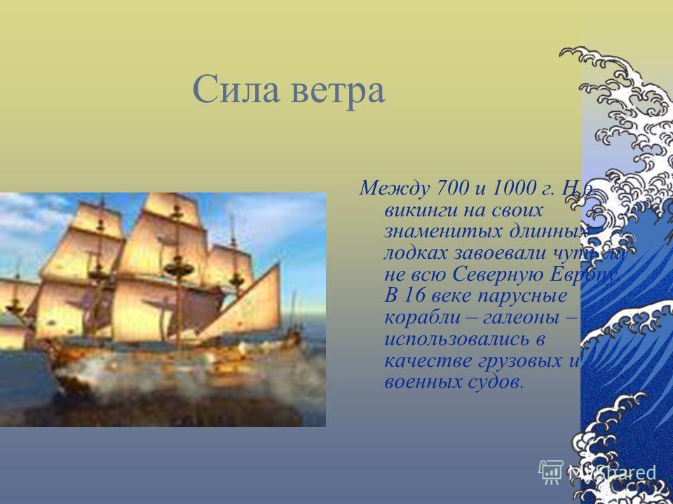 Использование человеческой силы Древние египтяне уже около 4000 г до н.э. умели строить лодки из тростника. Древние греки и римляне плавали на весельных галерах.