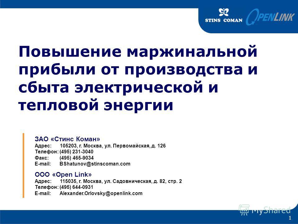 1 Повышение маржинальной прибыли от производства и сбыта электрической и тепловой энергии ЗАО «Стинс Коман» Адрес: 105203, г. Москва, ул. Первомайская, д. 126 Телефон: (495) 231-3040 Факс: (495) 465-9034 E-mail: BShatunov@stinscoman.com OOО «Open Lin