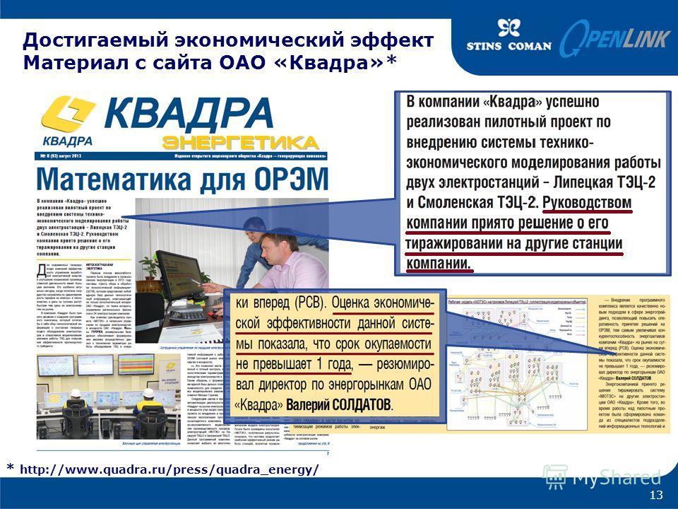 Достигаемый экономический эффект Материал с сайта ОАО «Квадра»* 13 * http://www.quadra.ru/press/quadra_energy/