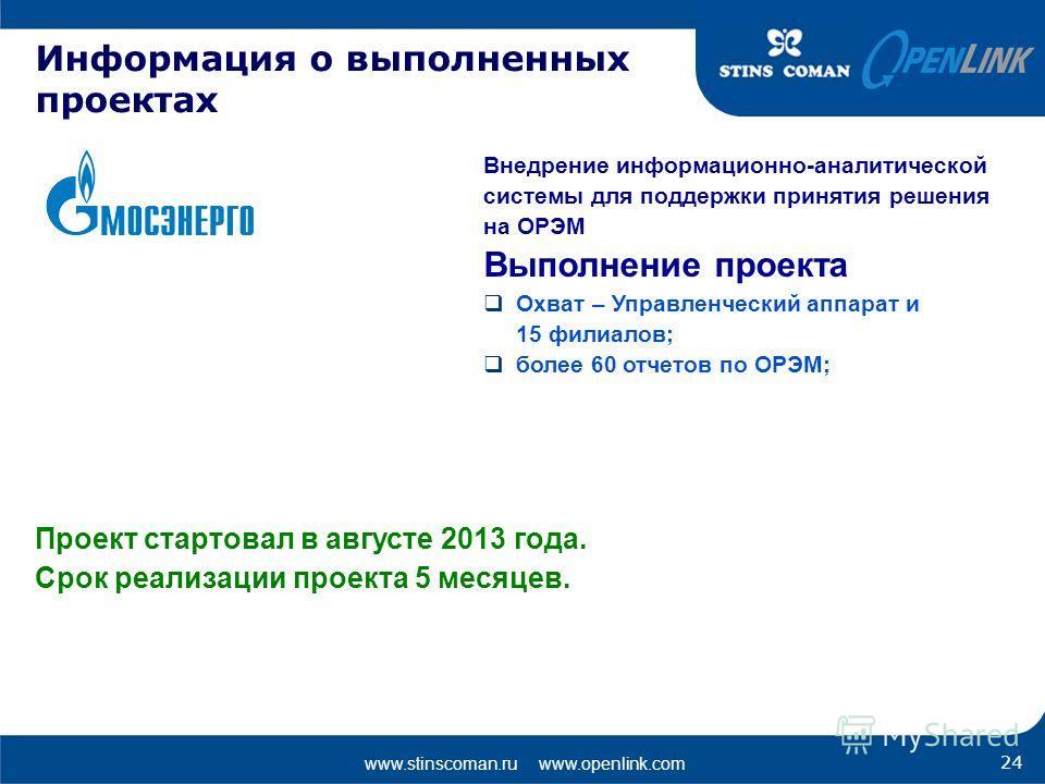 www.stinscoman.ru www.openlink.com Информация о выполненных проектах Внедрение информационно-аналитической системы для поддержки принятия решения на ОРЭМ Выполнение проекта Охват – Управленческий аппарат и 15 филиалов; более 60 отчетов по ОРЭМ; 24 Пр