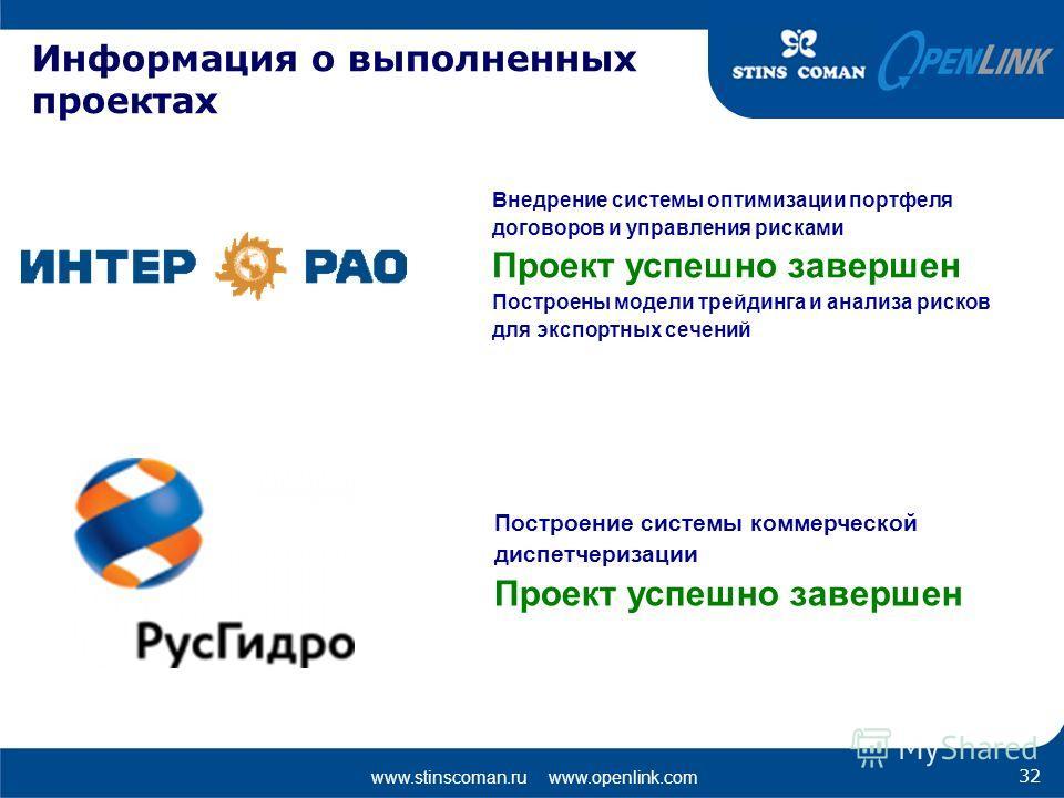 www.stinscoman.ru www.openlink.com Информация о выполненных проектах Внедрение системы оптимизации портфеля договоров и управления рисками Проект успешно завершен Построены модели трейдинга и анализа рисков для экспортных сечений 32 Построение систем