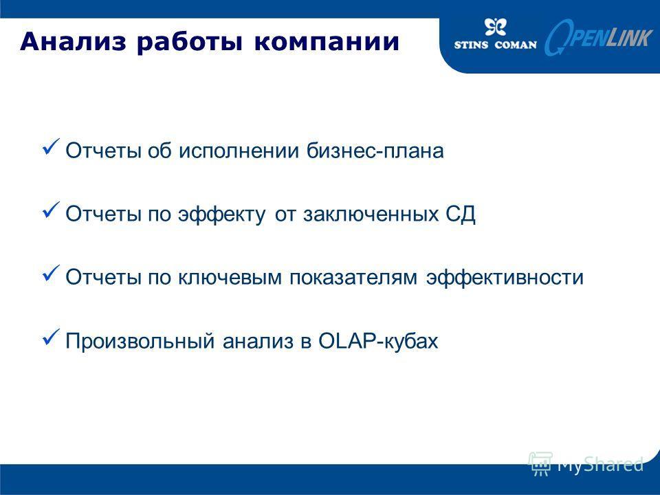 Анализ работы компании Отчеты об исполнении бизнес-плана Отчеты по эффекту от заключенных СД Отчеты по ключевым показателям эффективности Произвольный анализ в OLAP-кубах