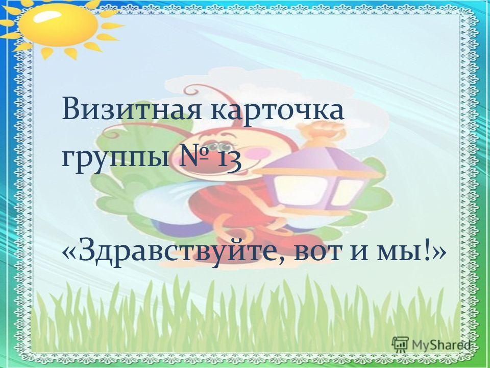 Презентация В Детский Сад Жизнь Нашей Группы