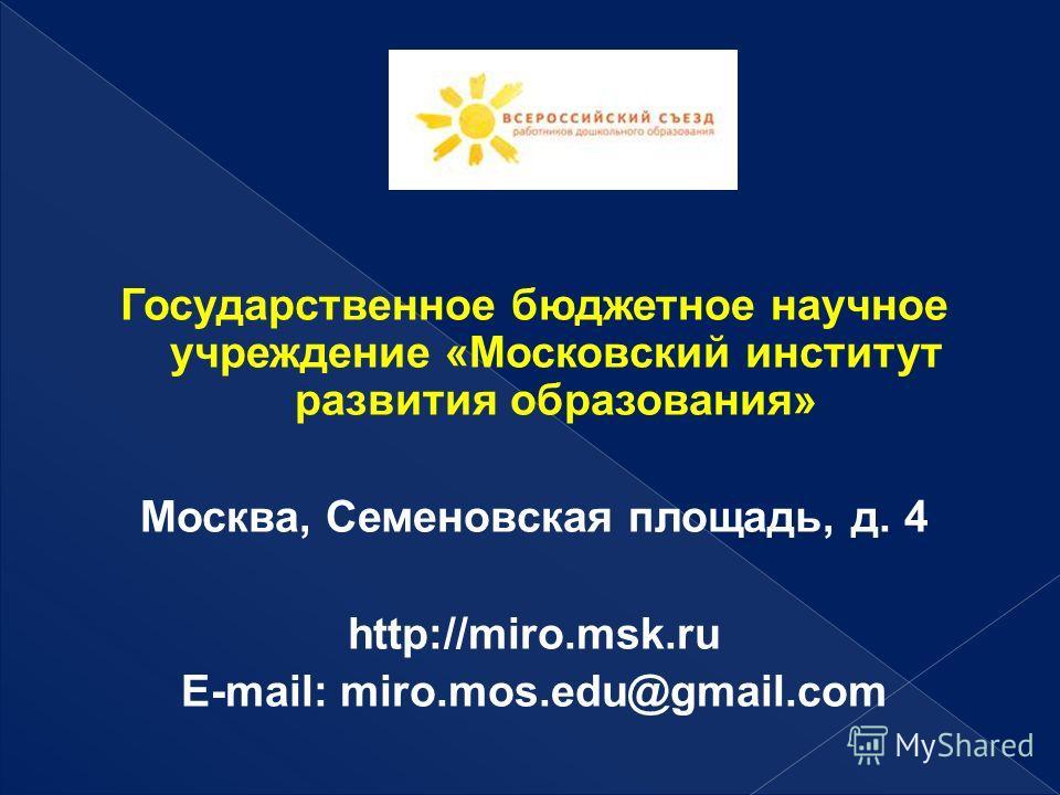 Государственное бюджетное научное учреждение «Московский институт развития образования» Москва, Семеновская площадь, д. 4 http://miro.msk.ru E-mail: miro.mos.edu@gmail.com
