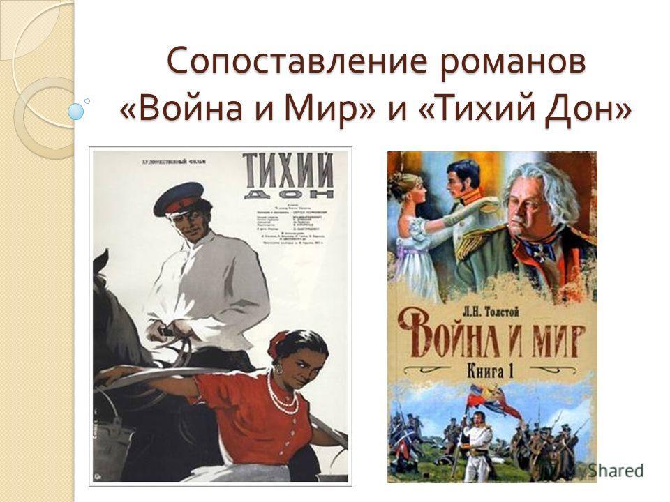 Сопоставление романов « Война и Мир » и « Тихий Дон »
