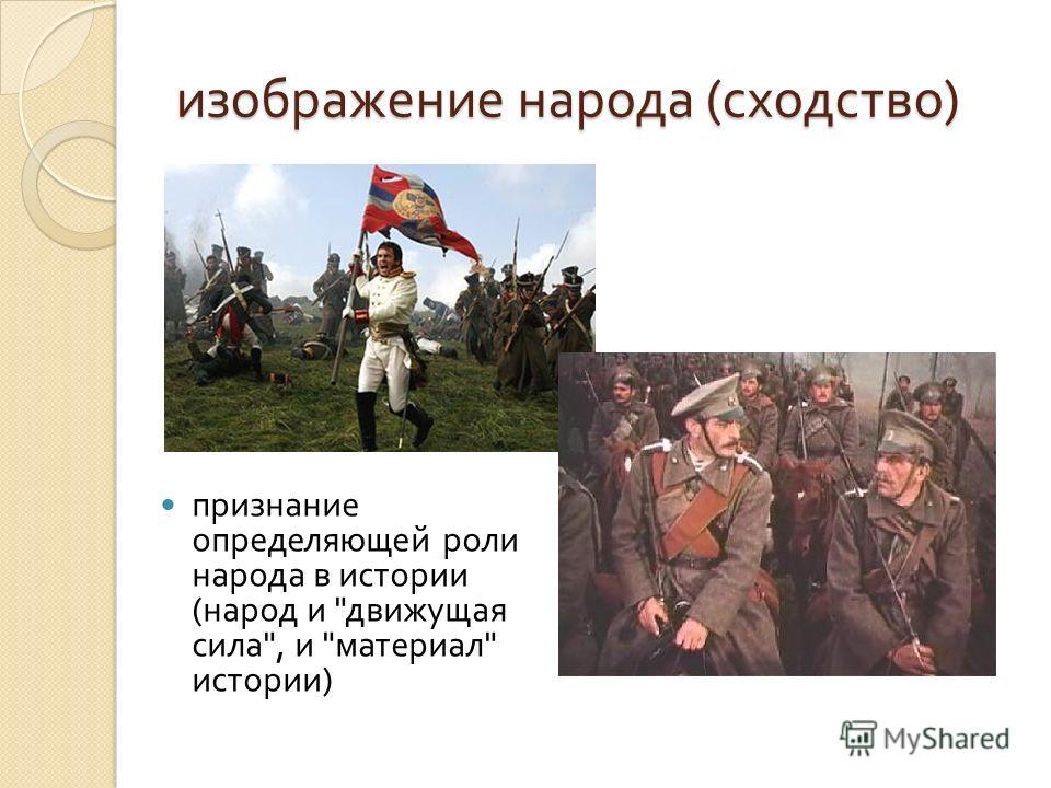 изображение народа ( сходство ) признание определяющей роли народа в истории ( народ и  движущая сила , и  материал  истории )