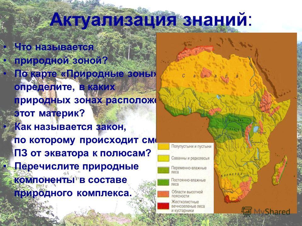 Цели урока: закрепить понятие «природные зоны» показать разнообразие природных зон Африки, их зависимость от климата показать особенности природы экваториальных лесов дать характеристику климата, почв, растительности, животного мира этой зоны рассмот