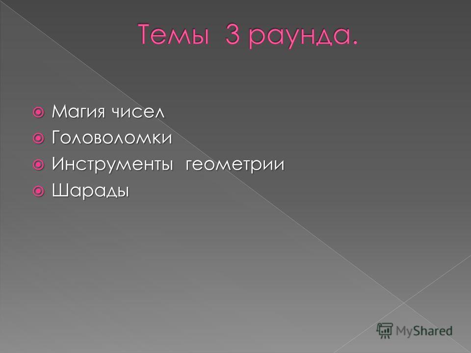 Магия чисел Магия чисел Головоломки Головоломки Инструменты геометрии Инструменты геометрии Шарады Шарады