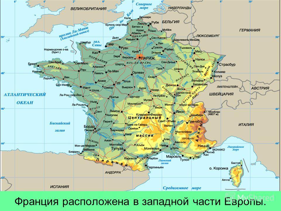 Франция расположена в западной части Европы.