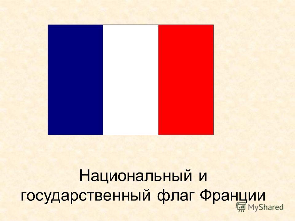 Национальный и государственный флаг Франции