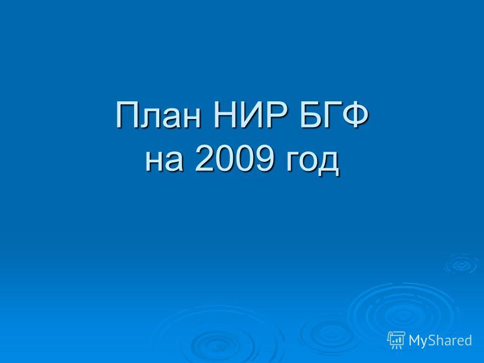План НИР БГФ на 2009 год